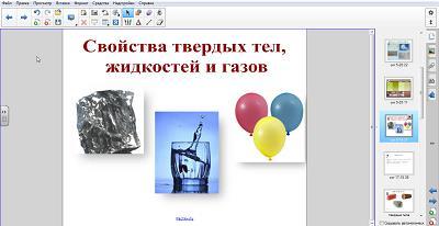 Презентация для интерактивной доски