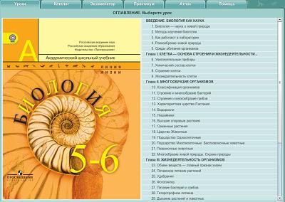 Физика Перышкин 9 Класс Электронный Учебник